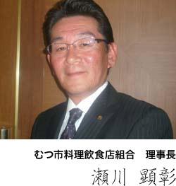 むつ市料理飲食店組合 理事長 瀬川 顕彰